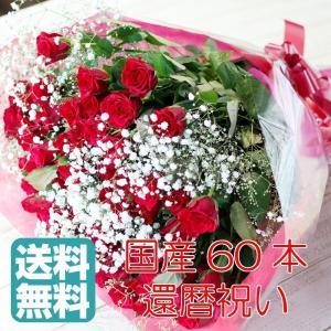 還暦祝い 国産品 赤バラ 60本 と かすみ草 5本 花束 送料無料 プレゼント ギフト