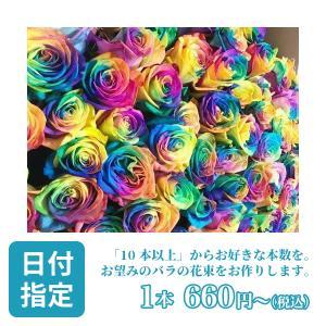 10本からお好きな本数をお買い求めいただけます。  「虹色のバラなんて見たことない!」と驚かれること...