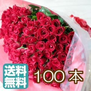 バラ 花束 送料無料 バラ100本 記念日 ギフト 誕生日 薔薇 ローズ 卒業 卒園 退職 入学 お祝い ギフト