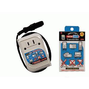変圧器 トランスレンダー30w [旅行用品 海外用 トランス]|bisho
