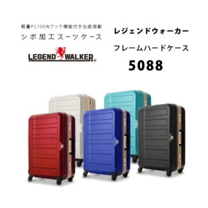 レジェンドウォーカー 5088  (約47L)  [スーツケース 送料無料 四輪キャスター 3泊おすすめ 国内旅行 海外旅行 研修旅行] bisho