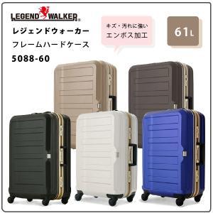 レジェンドウォーカー 5088  (約61L)  [スーツケース 送料無料 四輪キャスター 4泊おすすめ 国内旅行 海外旅行 研修旅行] bisho