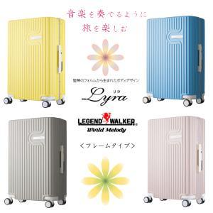 レジェンドウォーカー リラ 5105-60  (約56L)  新商品 フレーム スーツケース  四輪 bisho