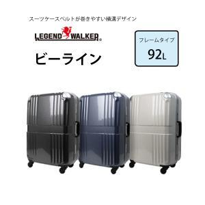 レジェンドウォーカー ビーライン  (約92L) 6020-68 [スーツケース 送料無料  フレーム 四輪 5泊 長期] bisho