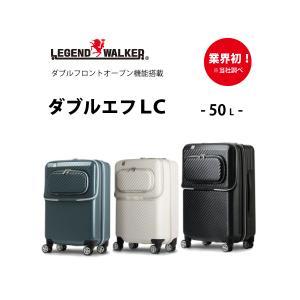 レジェンドウォーカー 6024-55  約50L  (フロントオープン スーツケース 送料無料 ファスナーキャリー 四輪 ) bisho