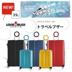 防犯ブザー搭載スーツケース「TRAVEL BUZZER」35L 機内持ち込み対応 ファスナータイプ bisho