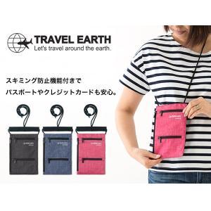 トラベルアース スキミング防止 ネックポーチ (スキミング防止 セキュリティ パスポートケース 首かけ )|bisho