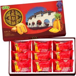 台湾 パイナップルケーキ (袋付き)  台湾伝統菓子 台湾人気 台湾定番 bisho