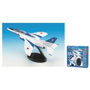 当店一番人気のシリーズのブルーインパルスです。  ボタンを押すとリアルなジェット音が流れ、 機体上部...