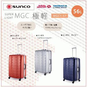 スーパーライト MGC-57 (約56L) [ クーポン利用可能 超軽量 フレーム スーツケース サンコー 鏡面 エンボス] bisho