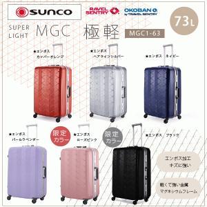 スーパーライト MGC-63 (約73L) [クーポン 利用可能 超軽量 フレーム スーツケース サンコー 鏡面 エンボス] bisho