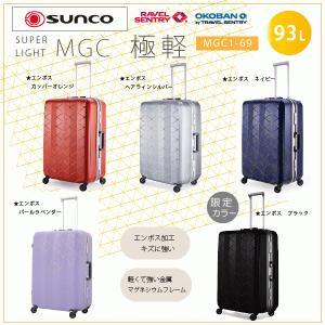 スーパーライト MGC-69 (約93L) [クーポン使える 大容量 軽量 フレーム スーツケース サンコー 鏡面 エンボス] bisho