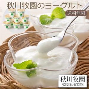 秋川牧園のヨーグルト[送料無料]|bishokuc