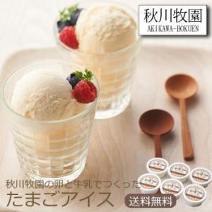秋川牧園の卵と牛乳でつくった たまごアイス[送料無料]|bishokuc