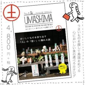 グルメ カタログギフト「umashima(うましま)」土コース|bishokuc