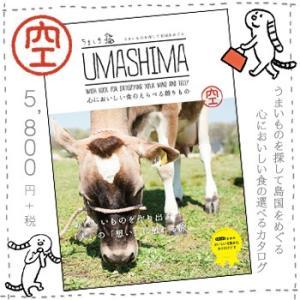 グルメ カタログギフト「umashima(うましま)」空コース|bishokuc