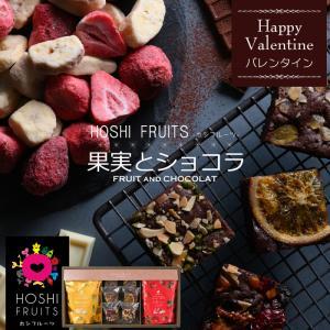 ★バレンタインチョコ2021★「HOSHI FRUITS(ホシフルーツ)」果実とショコラ8個|bishokuc