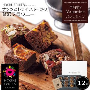 ★バレンタインチョコ2021★「HOSHI FRUITS(ホシフルーツ)」ナッツとドライフルーツの贅沢ブラウニー(12個)|bishokuc