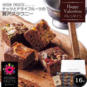 ★バレンタインチョコ2021★「HOSHI FRUITS(ホシフルーツ)」ナッツとドライフルーツの贅沢ブラウニー(16個)|bishokuc
