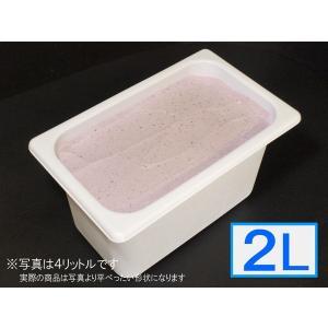 「ジェラートジェラート」業務用・大容量アイスクリーム・ヨーグルトブルーベリー味 2L(2リットル)|bishokuc