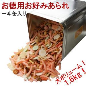 お徳用・お好みあられ(一斗缶)1.6kg・送料無料(のし紙不可)|bishokuc