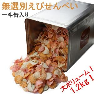 無選別・えびせんべい(一斗缶)1.2kg・送料無料(のし紙不可)|bishokuc