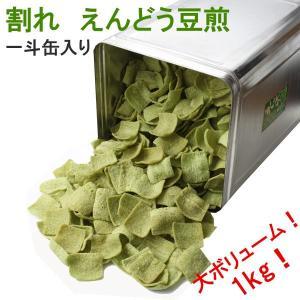 割れ・えんどう豆煎(せんべい・一斗缶)1kg・送料無料(のし紙不可)|bishokuc