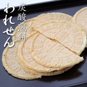 有馬炭酸煎餅 われせん(炭酸せんべい)4袋セット・送料無料(のし紙不可)|bishokuc