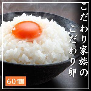 こだわり家族のこだわり卵(60個入り)|bishokuc