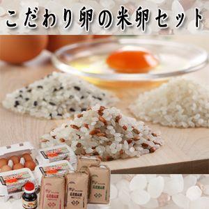 こだわり卵の米卵セット|bishokuc