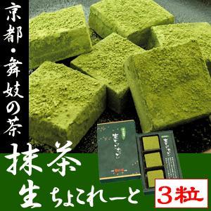 バレンタインチョコ2018・京都『舞妓の茶本舗』濃厚!宇治抹茶生チョコレート3粒|bishokuc
