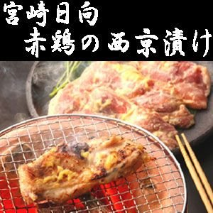 宮崎産日向  赤鶏西京漬け[送料込・お届け日:ご注文後7日以降]|bishokuc