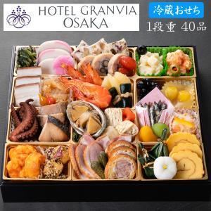 おせち料理 おせち 2019 冷蔵おせち 予約 ホテルグランヴィア大阪 おせち料理 一段重|bishokuc