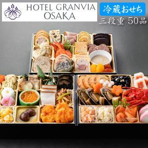 おせち料理 おせち 2019 冷蔵おせち 予約 ホテルグランヴィア大阪 おせち料理 三段重