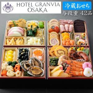 おせち料理 おせち 2019 冷蔵おせち 予約 ホテルグランヴィア大阪 おせち料理 与段重