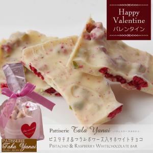 バレンタインチョコ2018・ピスタチオ&フランボワーズ入りホワイトチョコ【パティスリー『TakaYanai』】|bishokuc