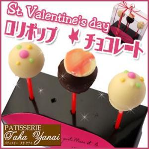 バレンタインチョコ2018・CUTEでPOPな『ロリポップ★チョコレート』【パティスリー『TakaYanai』】|bishokuc