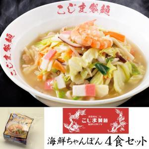 長崎「こじま製麺」海鮮ちゃんぽん4食セット(冷凍)送料無料|bishokuc
