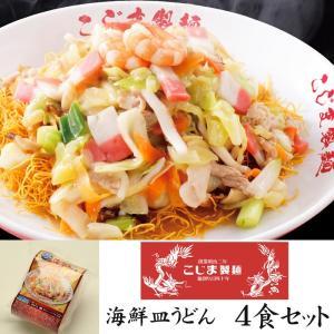 【お歳暮ギフト2018にも!】長崎「こじま製麺」海鮮皿うどん4食セット(冷凍)送料無料