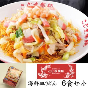 長崎「こじま製麺」海鮮皿うどん6食セット(冷凍)送料無料|bishokuc