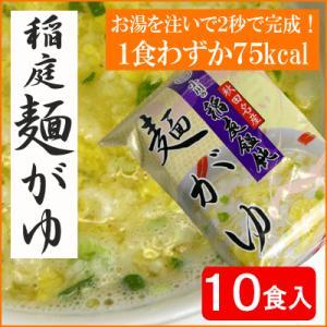 【1食わずか75kcal!2秒で食べれる!】秋田・稲庭「麺がゆ」10食セット|bishokuc