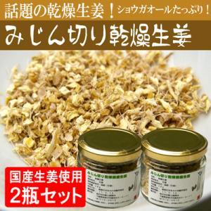 国産・みじん切り乾燥生姜28g×2瓶(国産生姜のみじん切りを熱を加えて乾燥)送料無料|bishokuc