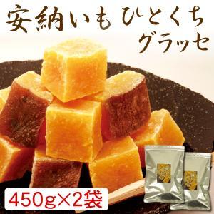 安納いも・ひとくちグラッセ 900g 種子島産・安納芋を使ったスイーツ・お菓子|bishokuc
