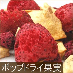 ポップドライ果実・いちご&りんご&ラズベリー160g|bishokuc