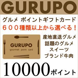グルメ専門 ポイントギフトカード「GURUPO」 10000ポイント[カタログギフトにかわる新しいポイント交換式グルメ専門チョイスギフト][送料無料]|bishokuc