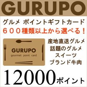 グルメ専門 ポイントギフトカード「GURUPO」 12000ポイント[カタログギフトにかわる新しいポイント交換式グルメ専門チョイスギフト][送料無料]|bishokuc