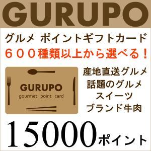 グルメ専門 ポイントギフトカード「GURUPO」 15000ポイント[カタログギフトにかわる新しいポイント交換式グルメ専門チョイスギフト][送料無料]|bishokuc
