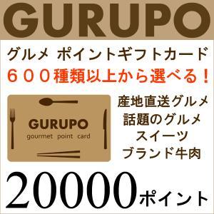 グルメ専門 ポイントギフトカード「GURUPO」 20000ポイント[カタログギフトにかわる新しいポイント交換式グルメ専門チョイスギフト][送料無料]|bishokuc