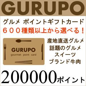 グルメ専門 ポイントギフトカード「GURUPO」 200000ポイント[カタログギフトにかわる新しいポイント交換式グルメ専門チョイスギフト][送料無料]|bishokuc