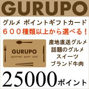 グルメ専門 ポイントギフトカード「GURUPO」 25000ポイント[カタログギフトにかわる新しいポイント交換式グルメ専門チョイスギフト][送料無料]|bishokuc